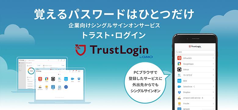 「トラスト・ログイン」新モバイルアプリ