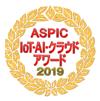 ASPIC IoT・AI・クラウドアワード