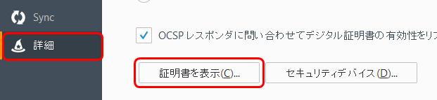 Firefoxへ証明書ファイルをインポートするには | サポート・お