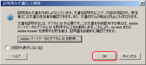 [Adobe® CDS] Adobe Acrobat®で「可視署名を使用して証明」する方法