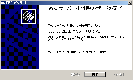 IIS_install_wizard5.PNG