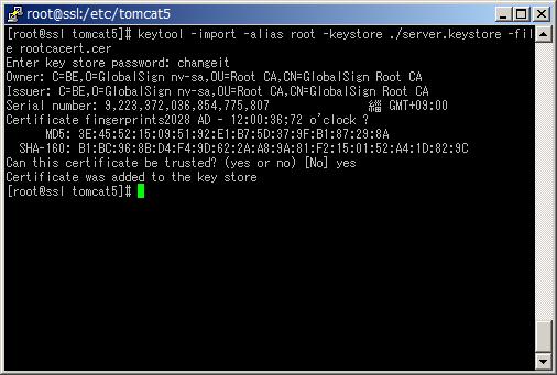 インストール] Keytool[Tomcat・WebLogic・Jetty](新規・更新